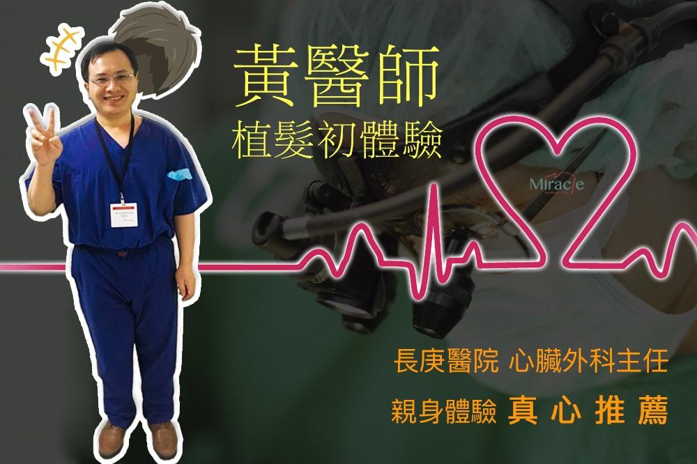 植髮案例:心臟外科權威也有的頂上困擾(上)