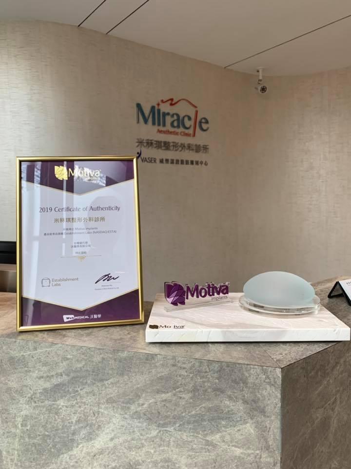 米秝琪整形外科診所是官方魔滴Motiva指定合作診所